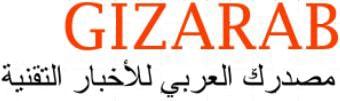 أخبار التقنية والتكنولوجيا - Gizarab