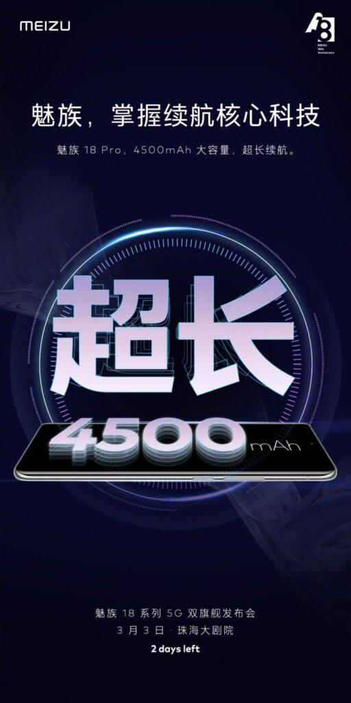 Meizu 18 Pro Teaser
