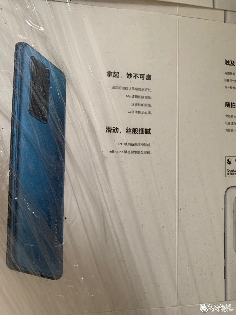 Meizu 18 Pro box